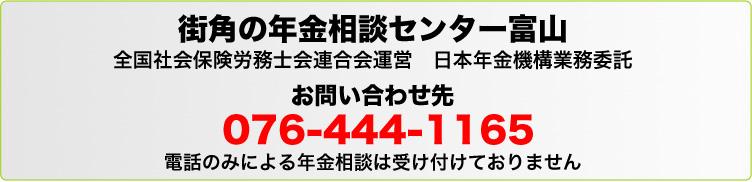 街角の年金相談センター富山