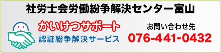 社労士会労働紛争解決センター富山